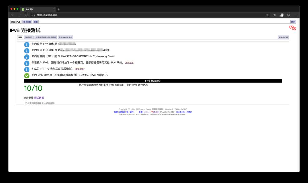 义乌电信终于支持 IPv6 了