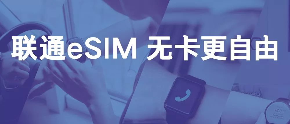 中国联通全国开通eSIM一号双终端业务