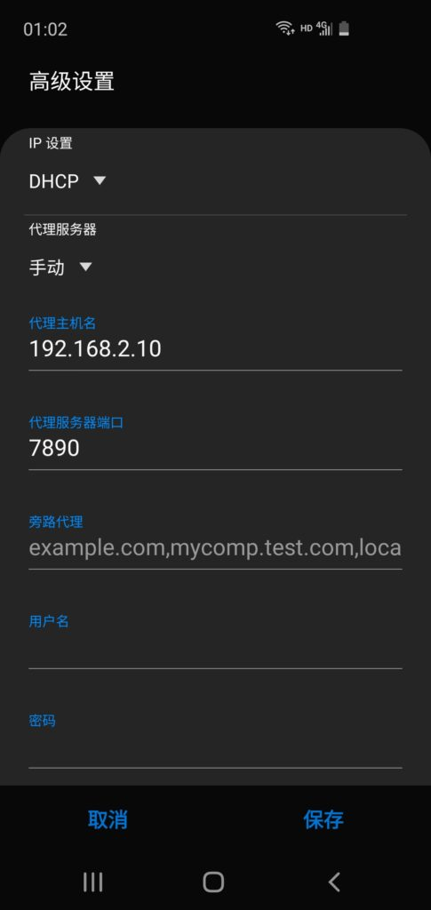 为 Samsung S10e One UI 2 的 WIFI SSID 设置一个 http 代理