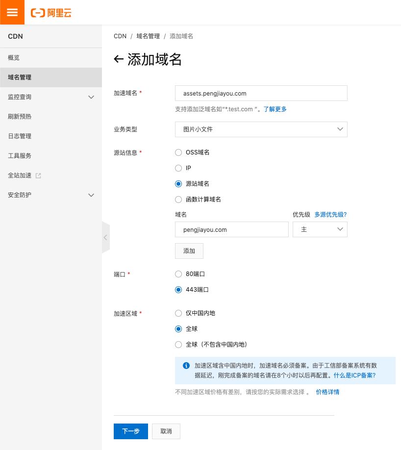 使用阿里云国际 CDN 分发静态文件