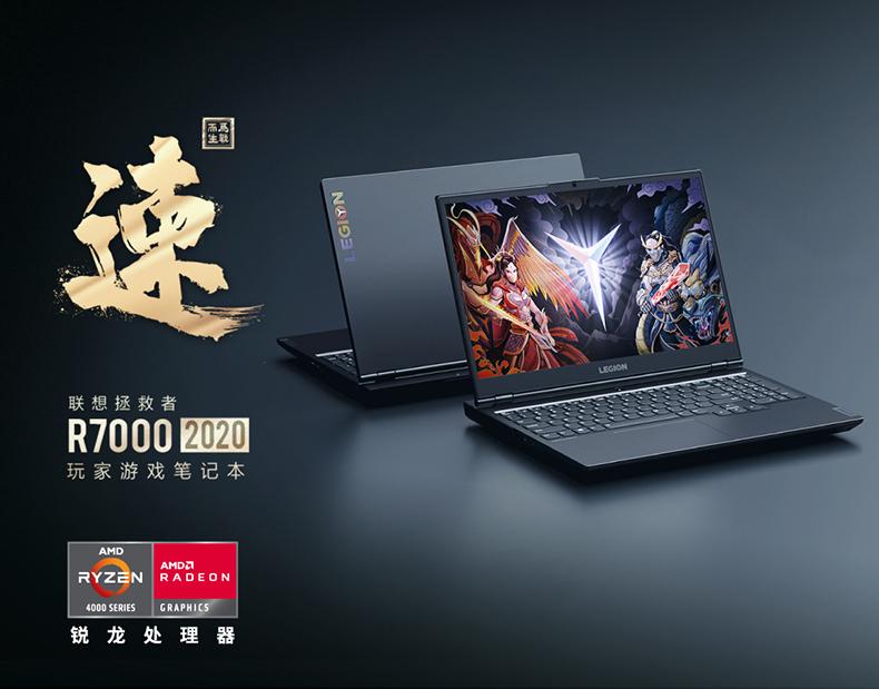 AMD YES!联想拯救者 2020 R7000 系列游戏本