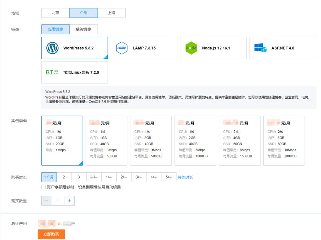 腾讯云推出轻量应用服务器