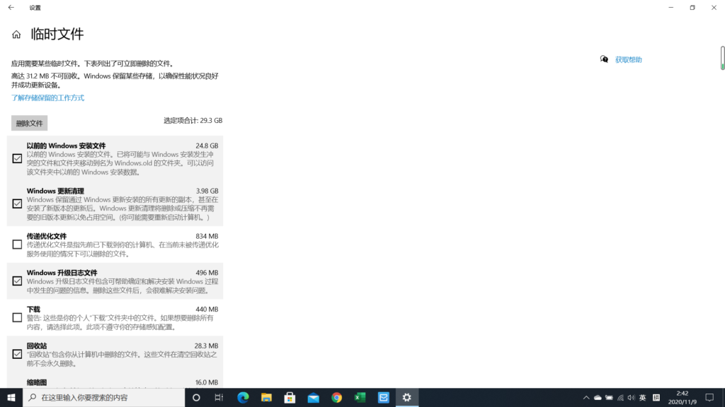 升级到了 Windows 10 20H2